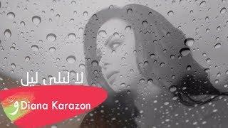 Diana Karazon - Ya Wasfa Han [Official Lyric Video] (2018) / ديانا كرزون - يا وسفه هان