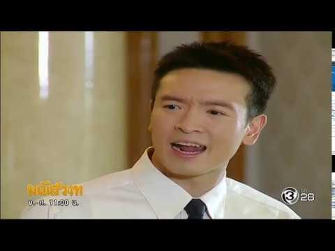 ย้อนหลัง มณีสวาท MaNeeSaWat EP.16 | TV3 Official