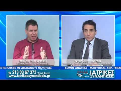 Ιατρικές Συναντήσεις 16 - Ν. ΜΠΕΝΑΡΔΟΣ | 13-02-17 | SBC TV