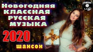 Новогодняя 🎄 КЛАССНАЯ  РУССКАЯ  МУЗЫКА 🎄 сборник песен на Новый 2020 год