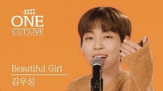 [4K] 김우성 (WOOSUNG) - Beautiful Girl (Feat. 프니엘 of 비투비) | 원컷라이브 | ONECUT LIVE