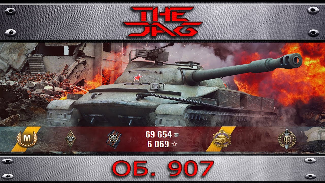 World of tanks об 907 gjlfhrb djhn ja nfyrc