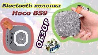 Беспроводная bluetooth колонка Hoco BS9. Обзор и тест