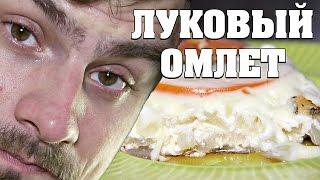 Луковый омлет со слезами :'( а еще с помидоркой и сыром!