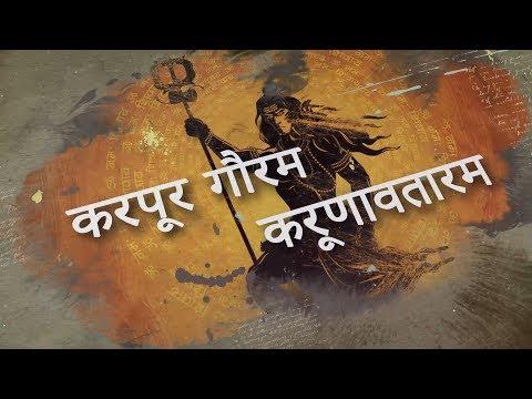 Karpur Gauram Karunaavtaram Mahashivratri Song Youtube