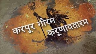 Karpur Gauram Karunaavtaram - MOST POWERFUL SONG OF SHIVA