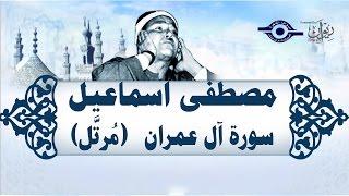 الشيخ مصطفى إسماعيل - سورة ال عمران (مُرتّل)