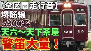 警笛大量!【全区間走行音】堺筋線 阪急5300系 天六~天下茶屋