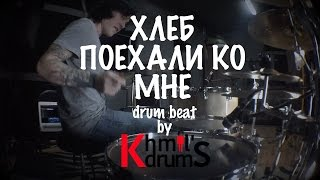 ХЛЕБ Поехали ко мне Drum Beat By Khmils Drums