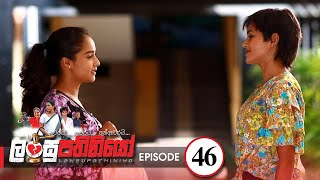 Lansupathiniyo | Episode 46 - (2020-01-28) | ITN Thumbnail