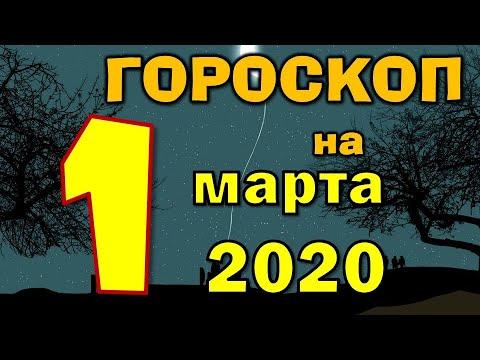 Гороскоп на завтра 1 марта 2020 для всех знаков зодиака. Гороскоп на сегодня 1 марта 2020 | Астрора