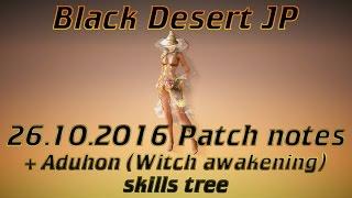 bdo jp 26 10 2016 patch notes aduhon witch awakening skills tree