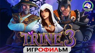 Триединство 3 Артефакты Власти / Trine 3 ИГРОФИЛЬМ  сюжет сказка