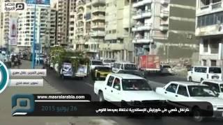 مصر العربية |  كرنفال شعبي على كورنيش الإسكندرية احتفالا بعيدها القومى