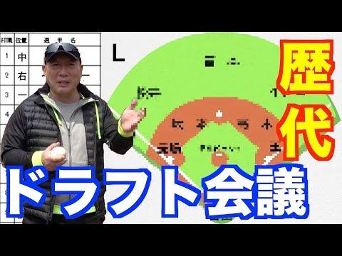 【元プロ野球選手が選ぶ】歴代プロ野球選手最強オーダー!!【マジ卍】