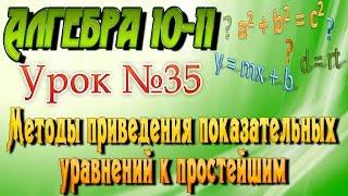 Методы приведения показательных уравнений к простейшим. Алгебра 10-11 классы. 35 урок