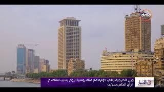 الأخبار - مصر تعرب عن استنكارها الشديد لاستطلاع رأي قناة روسيا اليوم بشأن حلايب