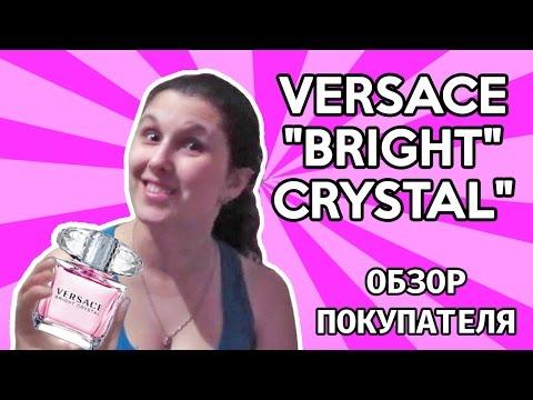 Versace Bright Crystal - Отзыв покупателя