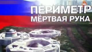 ПЕРИМЕТР  МЁРТВАЯ РУКА