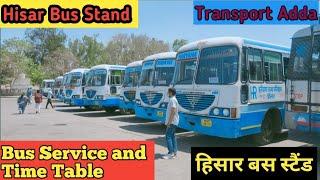Hisar Bus Stand। , हिसार से चलने वाली बसों की जानकारी।  हिसार से दिल्ली बस। Delhi To Hisar Bus।