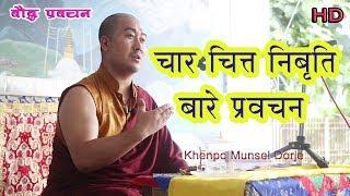 बौद्धधर्मको आधारभूत अभ्यास चार चित्त निवृत्ति बारे प्रवचन।