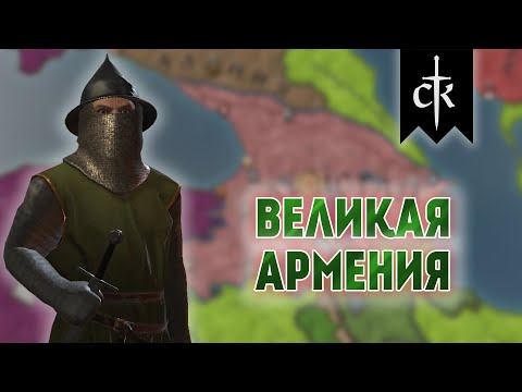 Crusader Kings 3 - Великая Армения #1