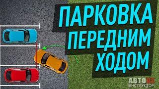 Как припарковаться передним ходом между машин?