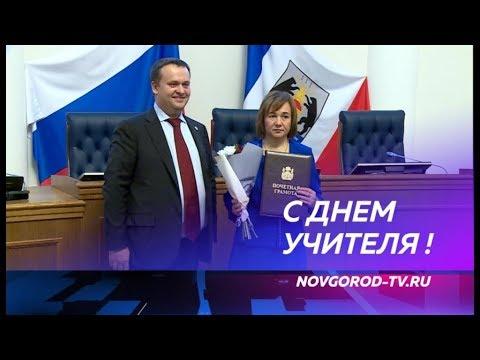 В преддверии Дня учителя в правительстве Новгородской области наградили лучших педагогов