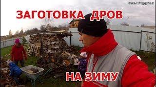 Заготовка ДРОВ на зиму 11.11.17.