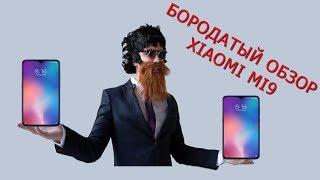 БОРОДАТЫЙ ОБЗОР XIAOMI MI9 - KARABASTA!