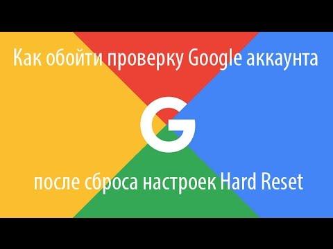 Обход подтверждения аккаунта Гугл (Bypass Confirm Google Account)/Google FRP