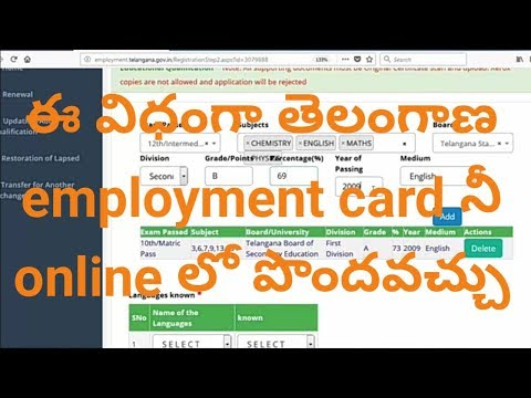 @@ Employment card registration - how to apply for telangana employment card in online??