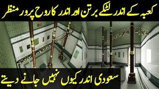Khaana Kaaba Ka Androni Manzar | Inside Kaaba Video | Studio One