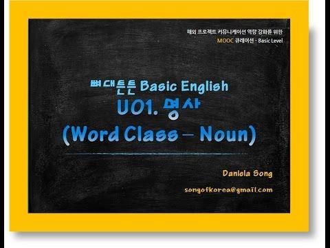 [MOOCQ]BE-U01-Word Class-Noun (명사)