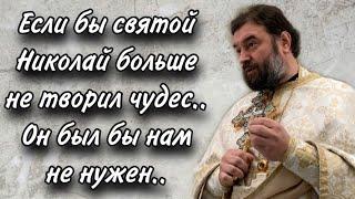 Святой никому ничем не обязан. Протоиерей  Андрей Ткачёв.