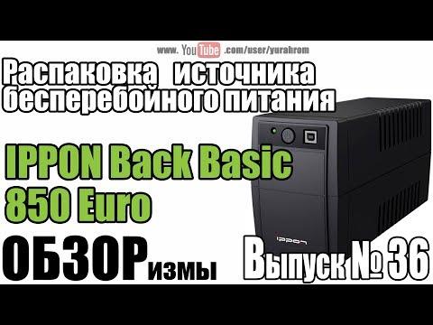 Распаковка ИБП IPPON Back Basic 850 Euro