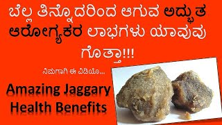 Jaggery Benefits in Kannada | Uses of Jaggery in Kannada | Health Benefits of Jaggery
