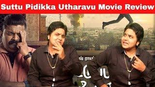 Suttu Pidikka Utharavu Movie Review | படம் பார்த்தால் Pubg Chicken Dinner அடிக்கலாம்