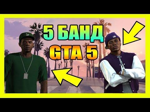 5 САМЫХ ОПАСНЫХ БАНД GTA 5 | БАНДЫ GTA 5 КОТОРЫЕ ЕСТЬ В РЕАЛЬНОЙ ЖИЗНИ