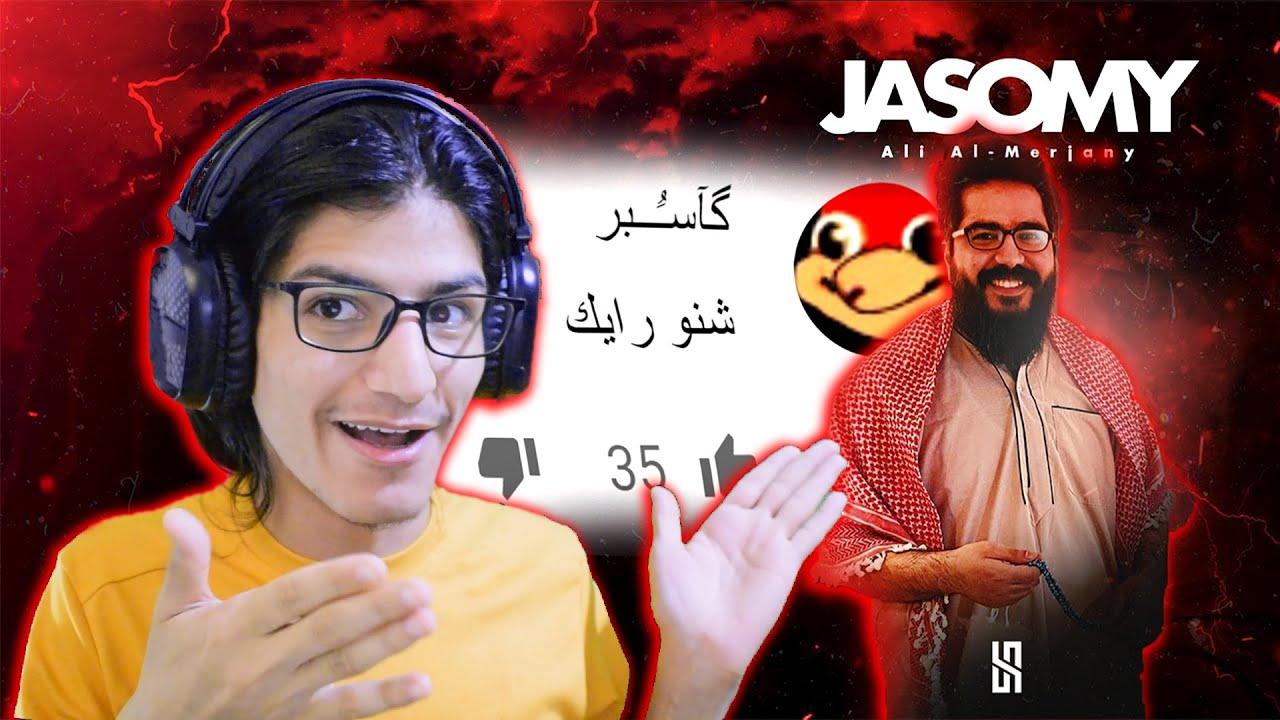 اسالني| حسين شنو رايك بجسومي ريمكس 😂
