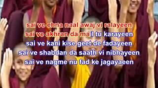 Sai Karaoke full song
