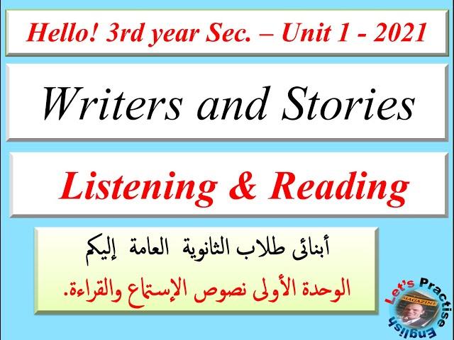 Unit 1  2021 /  Writers and Stories / Listening & Reading الوحدة الأولى نصوص الإستماع والقراءة