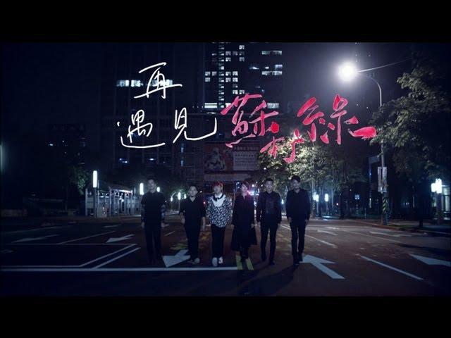 蘇打綠 sodagreen -【再遇見】Official Music Video
