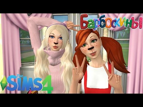 [CAS] Лиза и Роза Барбоскины в Симс 4 (Создание персонажей в Симс 4)