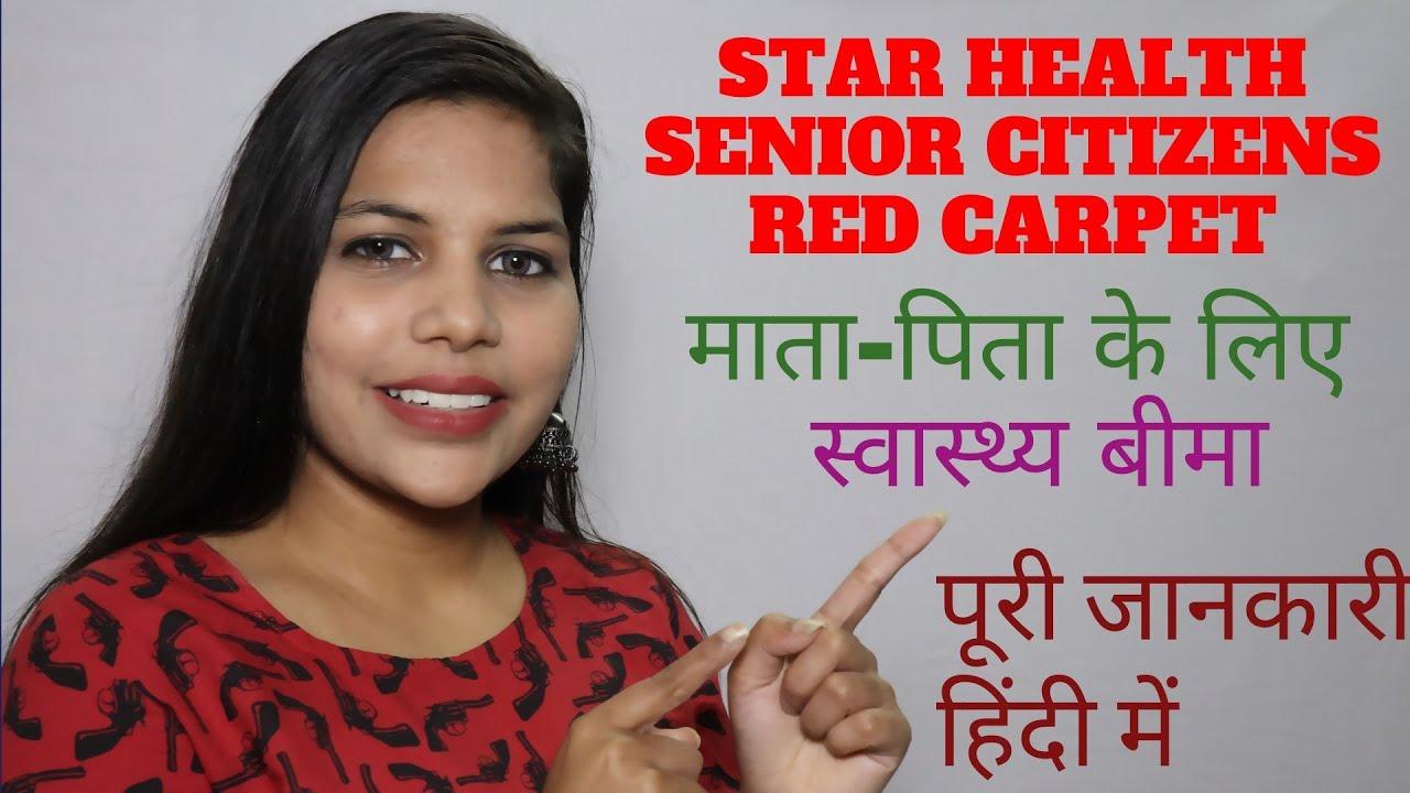 Star Health Senior Citizen Red Carpet | Senior Citizen ...