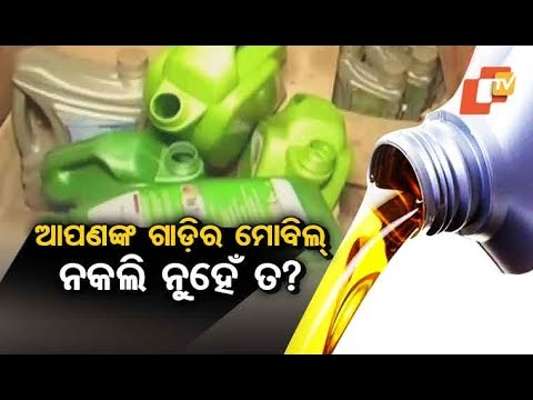 How Branded Lubricants Are Duplicated In Odisha