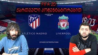 FIFA 20 ქართველი კომენტატორების პატჩი (ატლეტიკო VS ლივერპული)