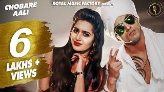 Chobare Aali   Harsh Gahlot, Smile Verma   Ashish Sharma, Sir G   New Haryanvi Songs Haryanavi 2019