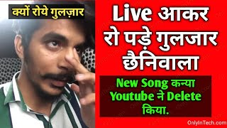 Kanya Gulzaar Chhaniwala New Song डिलीट किया Youtube ने