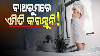 Special Story | Vastu Shastra-What To Do & What Not To Do In Bathroom